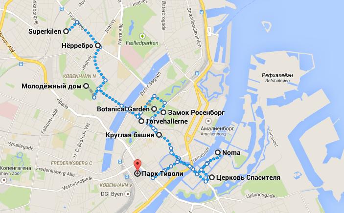 День 2. Велосипедний, Копнгаген