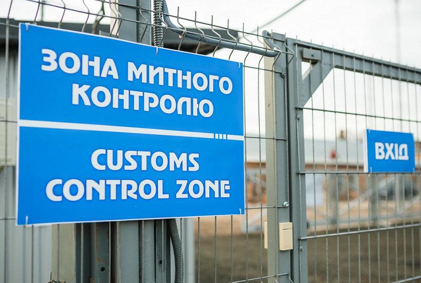 Правила та порядок перетину кордону